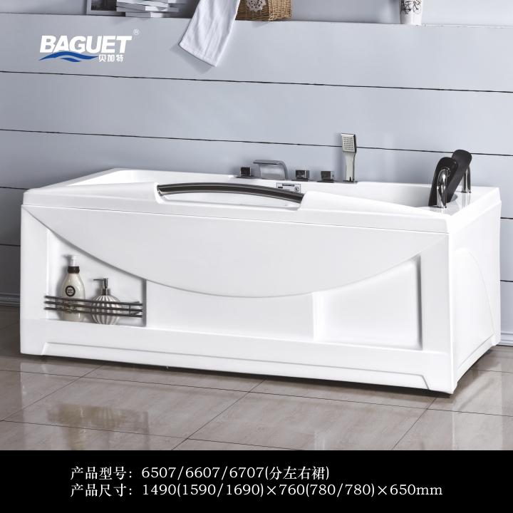 厂家贝加特现代风格浴缸6507/6607/6707