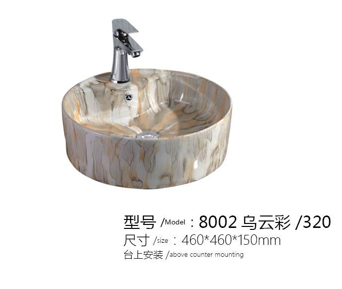 尚欧台上艺术盆8002乌云彩图片