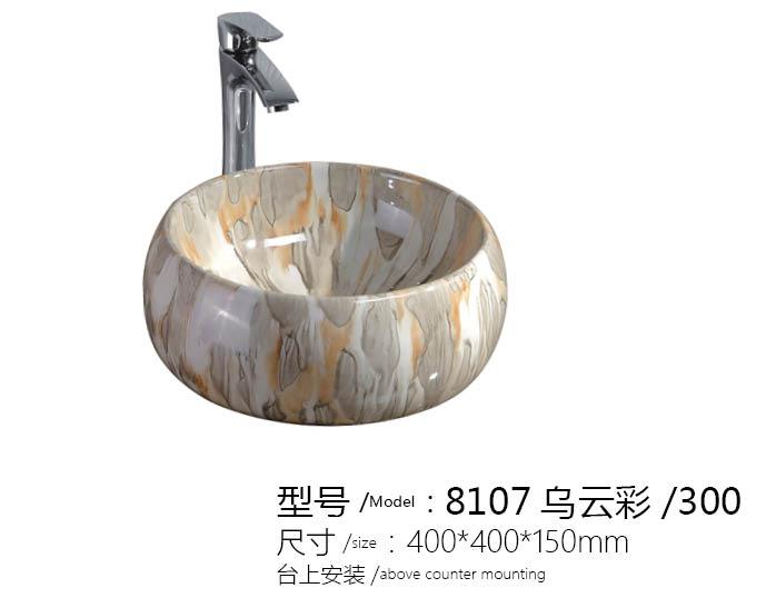 尚欧台上艺术盆8107乌云彩图片