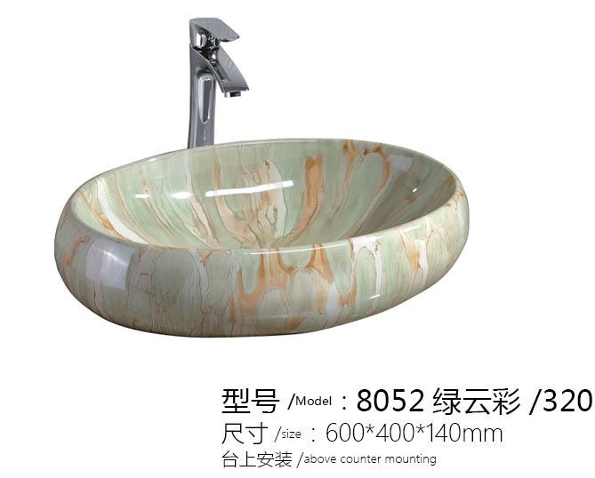 尚欧台上艺术盆8052绿云彩图片