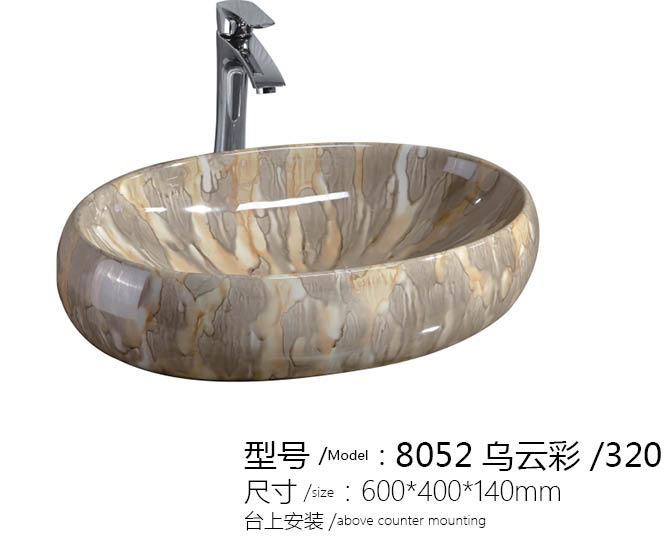 尚欧台上艺术盆8052乌云彩图片