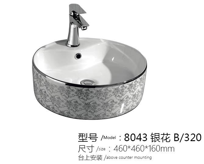 尚欧台上艺术盆8043银花