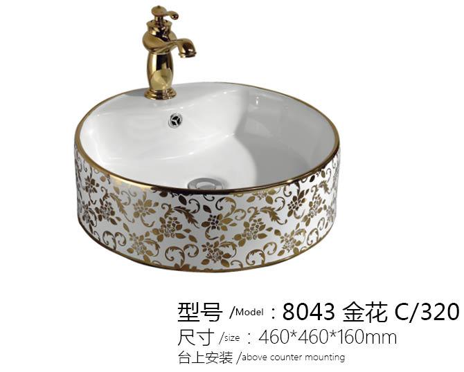 尚欧台上艺术盆8043金花