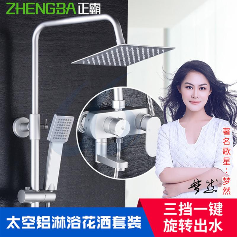 厂家正霸太空铝陶瓷阀芯卫生间淋浴花洒套装066