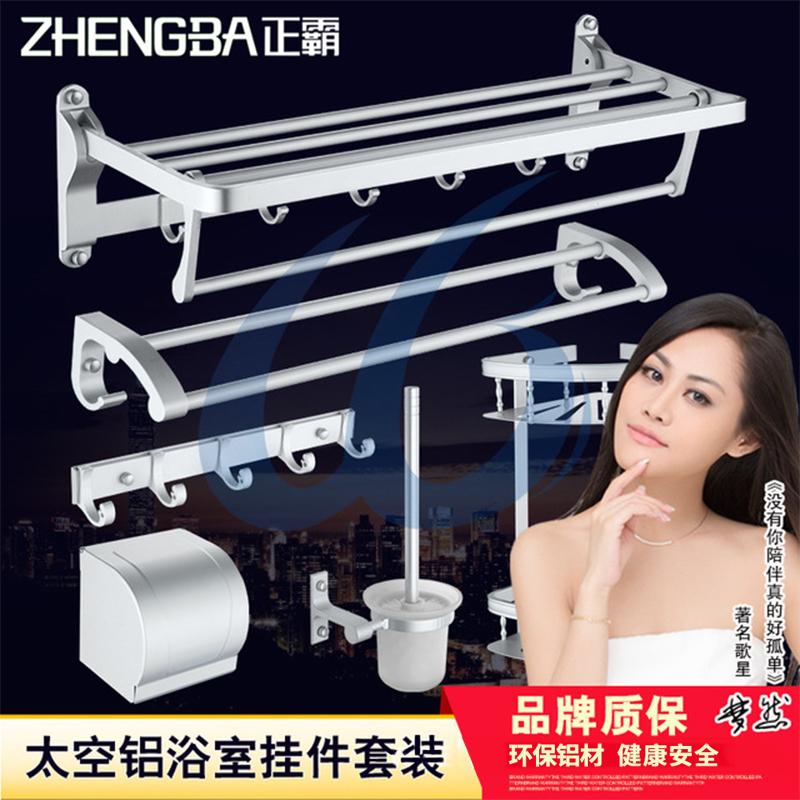 厂家正霸太空铝卫生间卫浴挂件六件套080