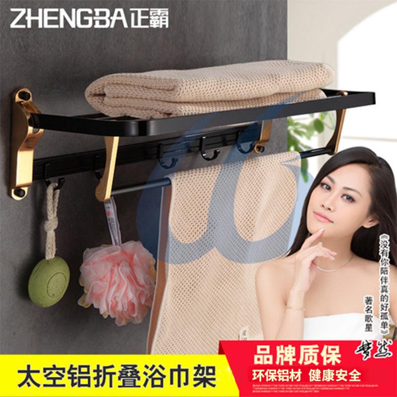 厂家正霸太空铝卫生间卫浴挂件浴巾架081
