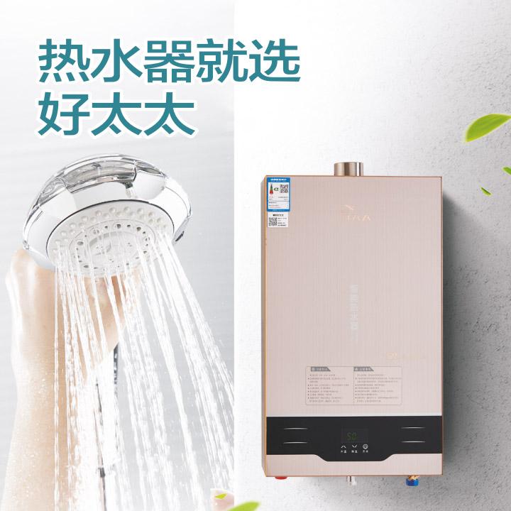 厂家好太太燃汽热水器JSQ-HT-S013B
