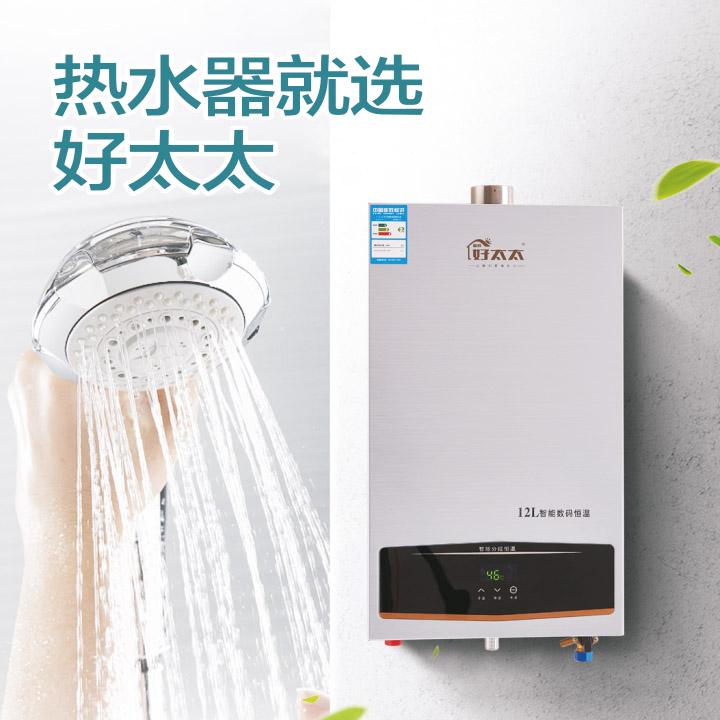 厂家好太太燃汽热水器JSQ-HT-S307