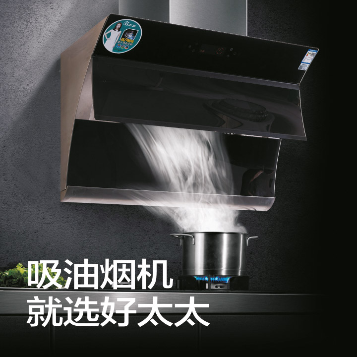 厂家好太太吸油烟机CXW-230-HT-9840S图片